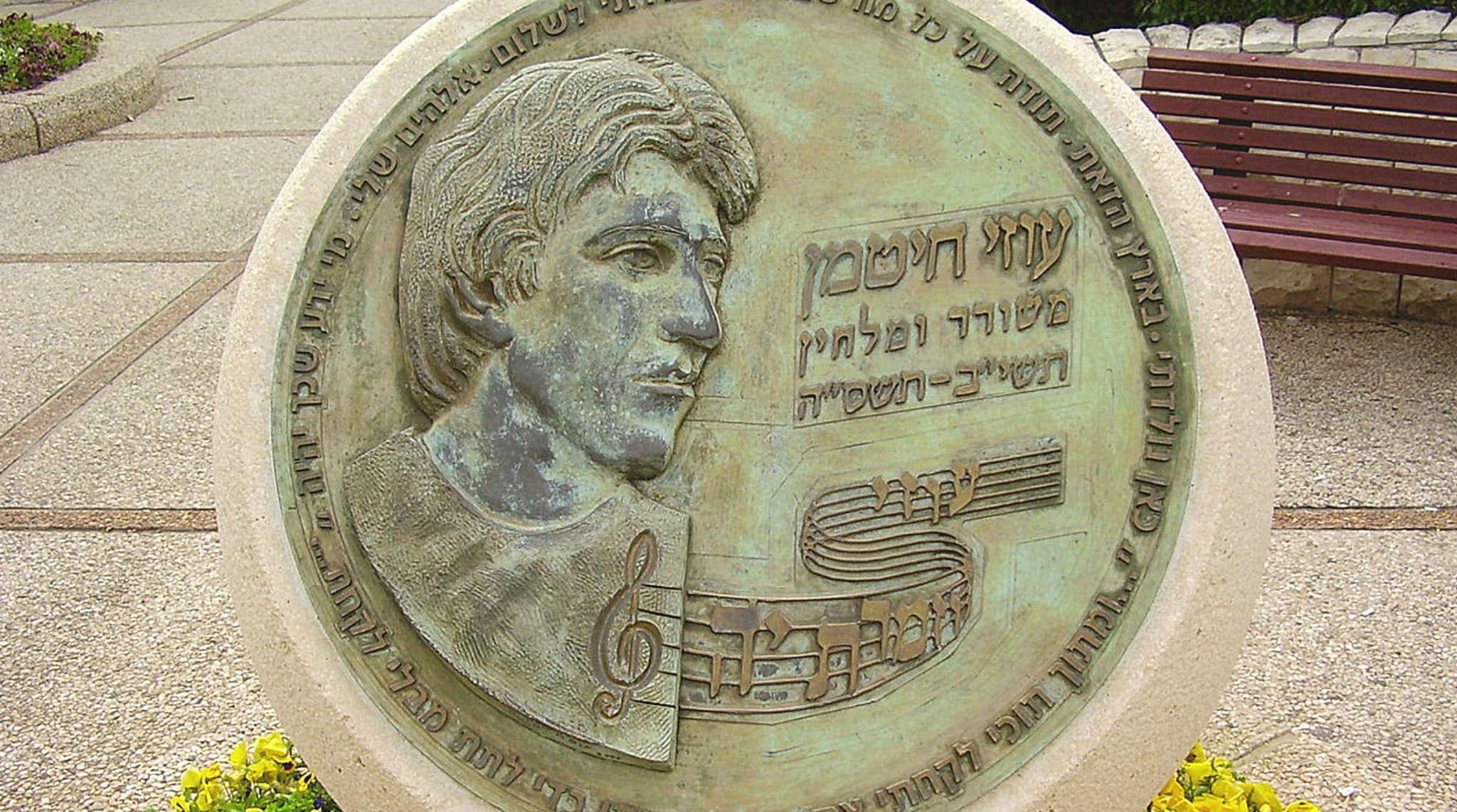 Adon Olam - en tonsatt bön av den israleiske sångaren Uzi Chitman