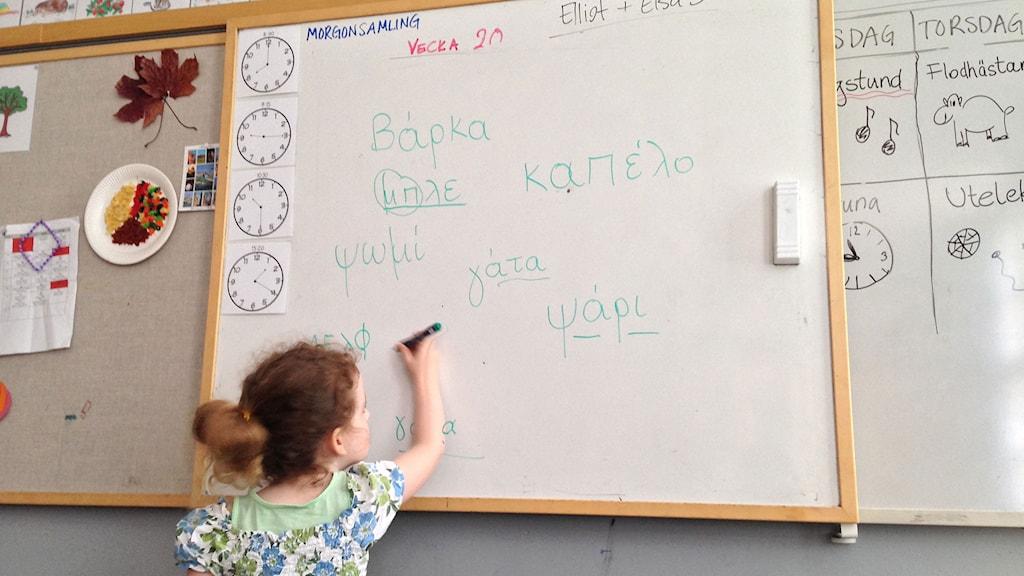 Elev får modersmålsundervisning i grekiska. Foto: Yasmine El Rafie/Sveriges Radio.